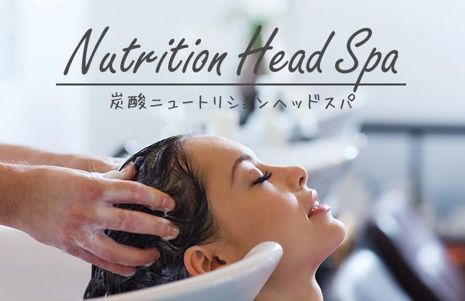 hair salon singapore 炭酸ニュートリションヘッドスパ